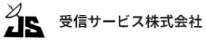 受信サービス株式会社